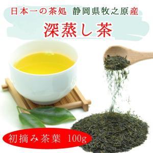 初摘み深蒸し茶 100g 日本一の茶所、静岡県牧之原で育った お茶 単品|marusakaisou