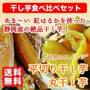 干し芋 紅はるか 平切り干し芋 丸干し芋 セット 静岡県産 無添加 送料無料 marusakaisou