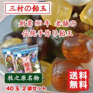 三村の飴玉 あめ玉 菓子 手作り飴 40玉×2袋 送料無料 静岡 牧之原名物 marusakaisou