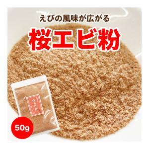 粉末えび 桜えび エビ粉 30g 素干し 台湾産 駿河湾産 カルシウムたっぷり 送料無料 marusakaisou