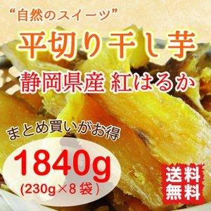 干し芋 紅はるか 8袋セット (1840g) 静岡県産 平切り 無添加 送料無料 marusakaisou