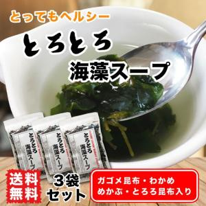 海藻スープ 44g×3袋 簡単スープ 和風スープ ガゴメ昆布 とろろ昆布 刻み芽かぶ わかめ 送料無料 marusakaisou