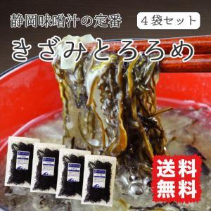 とろろめ かじめ 27g×4袋セット 希少な粘り海藻 粘り とろみ 送料無料