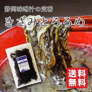 とろろめ かじめ ポイント消化 送料無料 お試し 27g 希少 粘り 海藻 とろみ