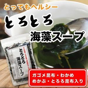 とろとろ海藻スープ 44g 簡単スープ ガゴメ昆布 とろろ昆布 刻み芽かぶ わかめ 単品|marusakaisou