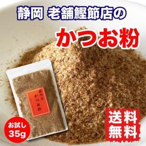 かつお粉 だし 粉末 鰹節 35g ポイント消化 送料無料 marusakaisou