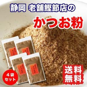 かつお粉 だし 粉末 140g (35g×4袋) 鰹節 ポイント消化 送料無料|marusakaisou