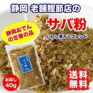 サバ粉 おでん粉 削り節 だし粉 45g ポイント消化 送料無料 marusakaisou