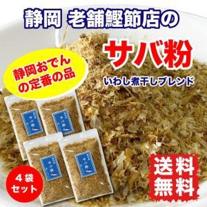 サバ粉 おでん粉 削り節 だし粉 180g (45g×4袋) ポイント消化 送料無料 marusakaisou