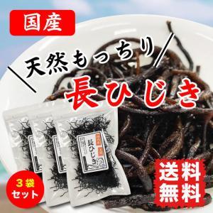 ひじき 長ひじき 国産 天然ひじき 90g (30g×3袋) 海藻 送料無料 marusakaisou