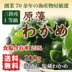 わかめ 三陸産 生わかめ 一等級 200g 国産 原藻 塩蔵わかめ 肉厚 減塩 送料無料|marusakaisou