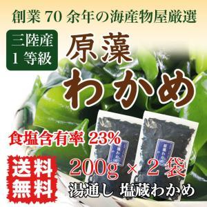 わかめ 三陸産 生わかめ 一等級 400g 国産 原藻 塩蔵わかめ 肉厚 減塩 送料無料|marusakaisou