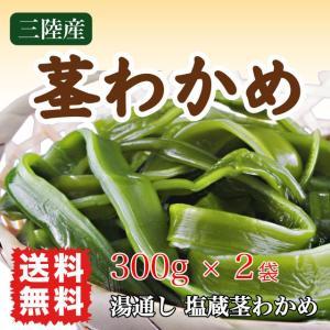 茎わかめ 国産 600g 三陸産 塩蔵茎わかめ ポイント消化 コリコリ・サクサク 送料無料|marusakaisou