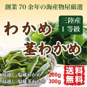 わかめ 国産 三陸産 一等級 生わかめ 200g 茎わかめ 300g ヘルシー 海藻セット 送料無料 marusakaisou