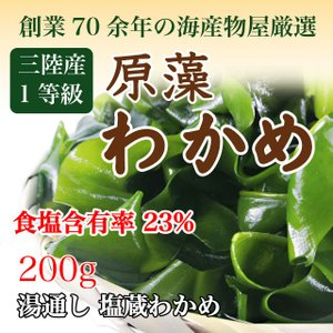 わかめ 三陸産(国産) 200g 原藻わかめ(塩蔵わかめ) 肉厚 減塩 単品|marusakaisou