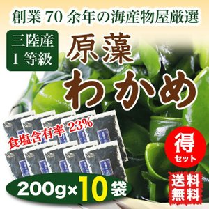 わかめ 三陸産 一等級 生わかめ 2kg (200g×10袋) 三陸産 原藻 塩蔵わ かめ 肉厚 減塩 送料無料 marusakaisou