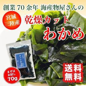 わかめ カットわかめ 乾燥わかめ 三陸産 70g 国産 ポイント消化 送料無料 marusakaisou