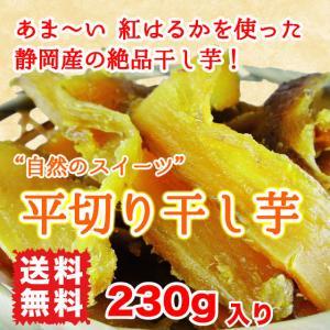 干し芋 国産 紅はるか 230g 平切り 静岡県産 無添加 送料無料