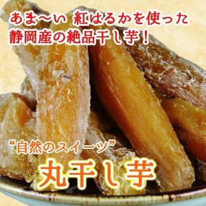 干し芋 丸干し芋 紅はるか 320g 静岡県遠州産 無添加 単品 marusakaisou