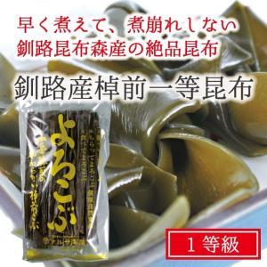 早煮昆布 煮物用 おでん 120g 北海道釧路産  一等級昆布 野菜昆布 棹前昆布 単品|marusakaisou