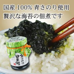 青さ海苔 佃煮 130g 国産100% 味、香り抜群! 青さのり瓶 単品|marusakaisou