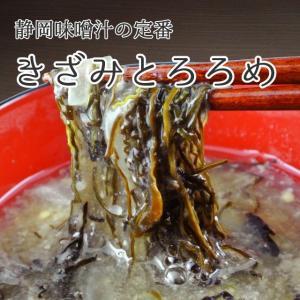 とろろめ かじめ 30g 希少な粘り海藻 粘り とろみ 単品 marusakaisou
