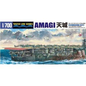 アオシマ1/700 日本海軍航空母艦天城