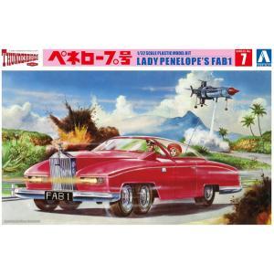 アオシマ サンダーバード No.07 1/32 ぺネロープ号|marusan-hobby