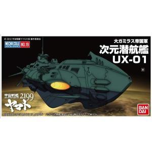 メカコレクション宇宙戦艦ヤマト2199 No.19 次元潜航艦UX-01  プラモデル組立キット|marusan-hobby