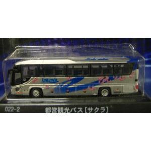 ■京商■1/150都営観光バス(サクラ)【ミニカー】 marusan-hobby