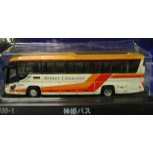 ■京商■1/150神姫バス【ミニカー】 marusan-hobby