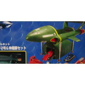 アオシマ サンダーバード1/350 サンダーバード2号&伸縮脚セット|marusan-hobby