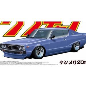 アオシマ1/24 グラチャン ケンメリ2Dr|marusan-hobby