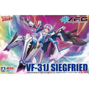 青島文化教材社 VFG マクロスデルタ VF-31J ジークフリード Ver.1.3 全高約155mm 組み立てプラモデル MC-04|marusan-hobby
