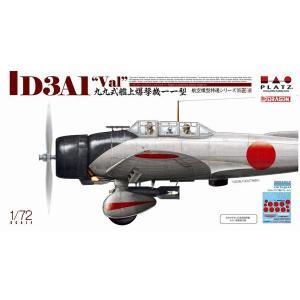 プラッツ 1/72 航空模型特選シリーズ 九九式艦上爆撃機 一一型 プラモデル AE-13|marusan-hobby