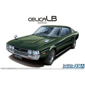 アオシマ  1/24スケール  ザ・モデルカーシリーズ No.37 トヨタ RA35 セリカLB 2000GT 1977  プラモデル組立キット|marusan-hobby