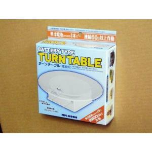プラッツ バッテリータイプ ターンテーブル  ホワイト  単四電池使用 テーブル大/小選択式 (大) 直径120×33mm (小) 直径80×31mm  PMM-6wh|marusan-hobby