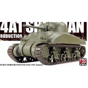 アスカモデル 1/35 アメリカ中戦車 M4A1 シャーマン中期型 極初期型サスペンション付 marusan-hobby