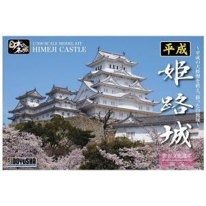 童友社 1/500 日本の名城 平成姫路城 (白鷺城)  プラモデル組立キット  100028|marusan-hobby