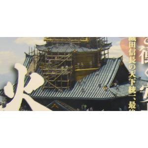 童友社 火天の城1/540安土城|marusan-hobby