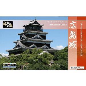 童友社 1/350 日本の名城 広島城 プラモデル S29|marusan-hobby