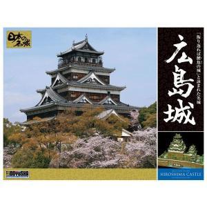 童友社 1/350 日本の名城 DXシリーズ 広島城 プラモデル DX8|marusan-hobby