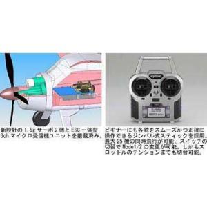 京商  ミニューム アルファ DHC-2ビーバー レディーセット|marusan-hobby|04