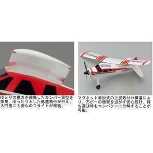 京商  ミニューム アルファ DHC-2ビーバー レディーセット|marusan-hobby|06