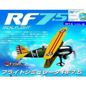 リアルフライト RF7.5 アップグレード DVD付属 フタバ< 027703 > RC飛行機・ヘリコプター シミュレータ|marusan-hobby