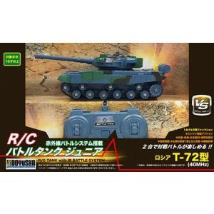 トイラジコン 童友社 赤外線バトルシステム搭載 R/C バトルタンク ジュニア ロシア T-72型 marusan-hobby