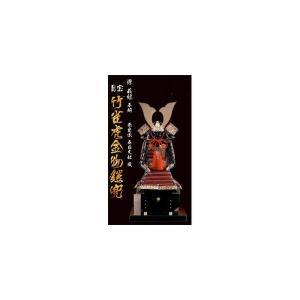童友社 名将鎧兜シリーズ1/4 竹雀虎金物|marusan-hobby