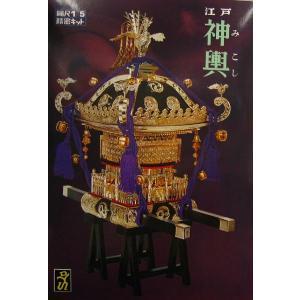 童友社1/5 神輿|marusan-hobby