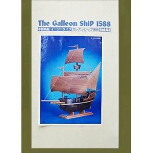 ガレオ シップ1588 木製帆船イージータイプ 組立キット|marusan-hobby