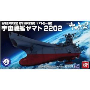 宇宙戦艦ヤマト2202 メカコレクション 宇宙戦艦ヤマト プラモデル|marusan-hobby